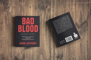 Таємниці медичного стартапу Кремнієвої долини: навіщо читати «Дурну кров» Джона Керрейру