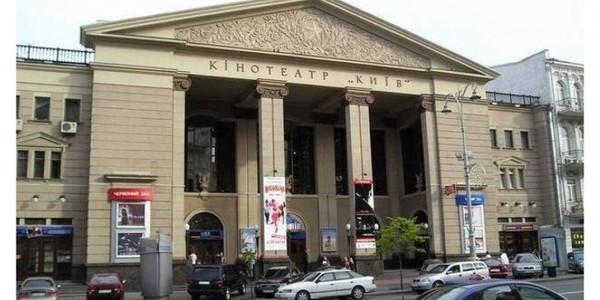 Став відомий новий орендатор кінотеатру «Київ» у центрі столиці