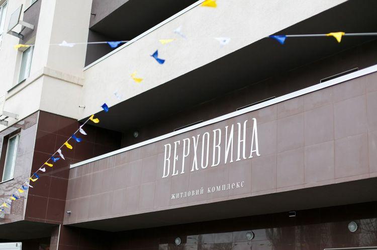 В Киеве торжественно открыли жилой комплекс «Верховина»