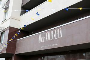 У Києві урочисто відкрили житловий комплекс «Верховина»
