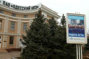 Суд дозволив оскаржити передачу державі Одеського нафтопереробного заводу