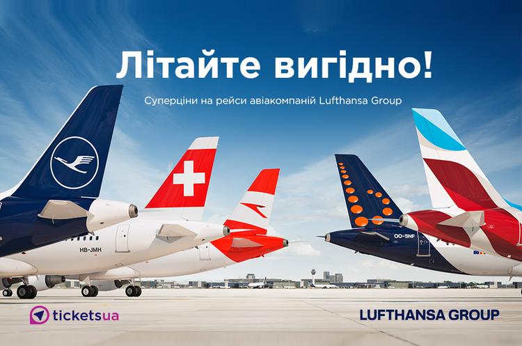 Лучшие предложения от Lufthansa Group теперь на сайте Tickets.ua
