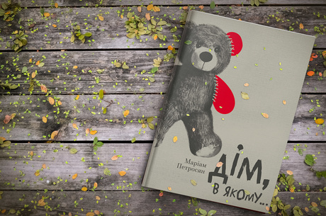 Книга месяца: магический реализм в романе Мариам Петросян «Дім, в якому»