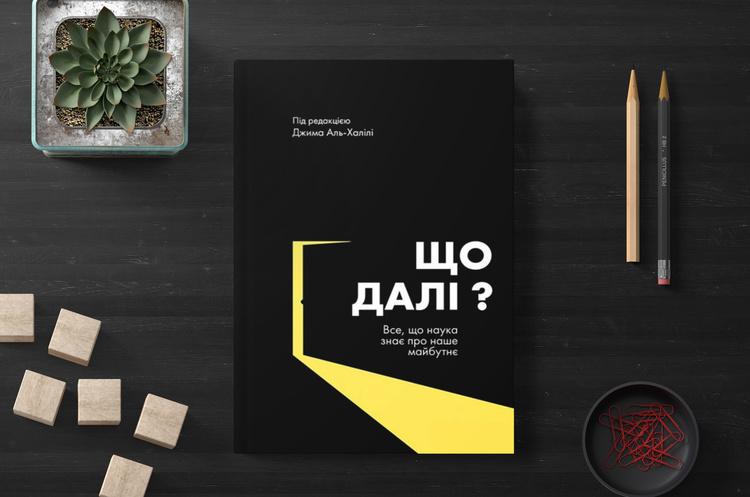 Научная фантастика или реальность: зачем читать книгу Джима Аль-Халили «Що далі?»