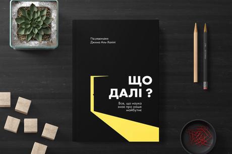 Наукова фантастика чи реальність: навіщо читати книгу Джима Аль-Халілі «Що далі?»