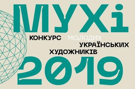 Щербенко Арт Центр оголошує прийом заявок на участь у конкурсі молодих українських художників «МУХі 2019»