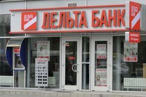 ГПУ поновила справу щодо виведення з «Дельта банку» $50 млн
