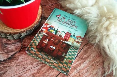 Для щастя нам бракує хюґе: секрети найщасливішої країни у книзі Гелен Рассел