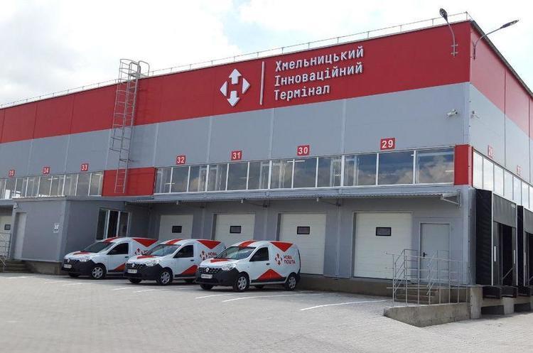 «Нова Пошта» інвестувала  майже 10 млн євро в Хмельницький інноваційний термінал