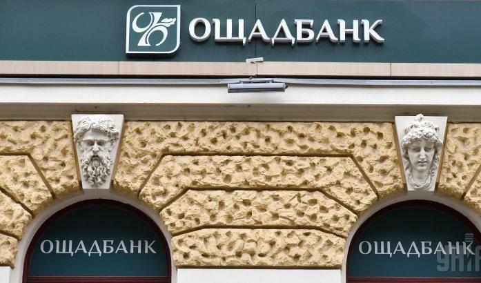 «Ощадбанк» збільшив кредити малому бізнесу з початку року на 480 млн грн