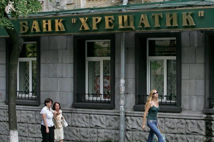 Верховний суд визнав правомірність віднесення банку «Хрещатик» до категорії неплатоспроможних