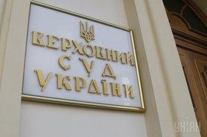 До Верховного суду надійшов третій позов щодо розпуску ВР