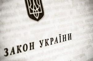 Рада ухвалила закон що встановлює процедуру імпічменту