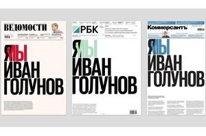 Три найбільших ділових ЗМІ Росії вийшли з обкладинками на підтримку журналіста Голунова
