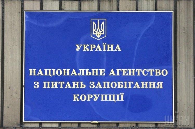 НАЗК просить міністра юстиції та двох місцевих чиновників дотриматись антикорупційного законодавства