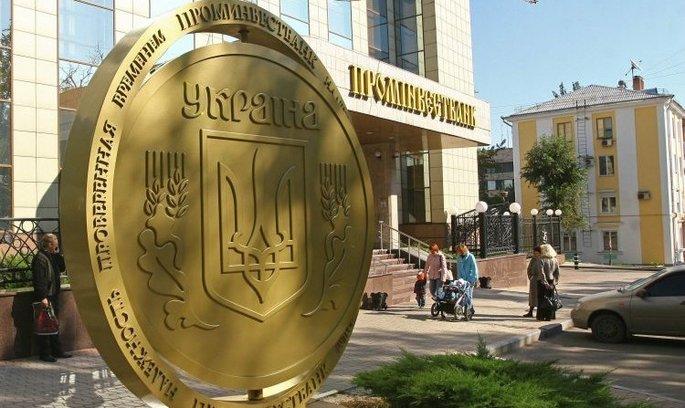 «ВЕБ.РФ» подала позов проти України через обмеження роботи її дочірнього Промінвестбанку