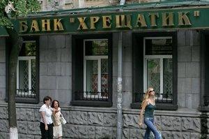 ФГВФО оголосив ліквідацію банку «Хрещатик»