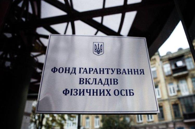 Фонд гарантування продав у І кварталі активи банків-банкрутів на 2 млрд грн
