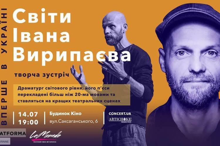 Творчий вечір одного з основоположників «нової драми» Івана Вирипаєва відбудеться 19 липня