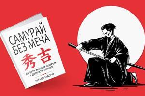 Лидерство по-японски: зачем читать книгу «Самурай без меча»