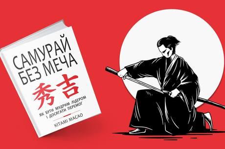 Лідерство по-японськи: навіщо читати книгу «Самурай без меча»