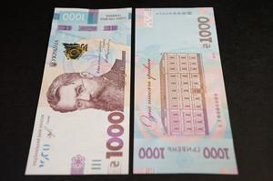 НБУ презентував нову банкноту номіналом 1000 грн