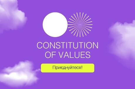 В Украине с помощью чат-бота создадут Конституцию ценностей
