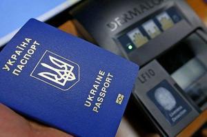 Відсьогодні на 30% подорожчало оформлення паспортів