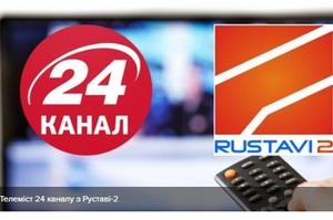 Український «24 канал» проведе телеміст із грузинським «Руставі-2», який відзначився образами Путіна
