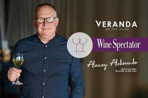 Ресторан Veranda on the river удостоился почётной награды от Wine Spectator