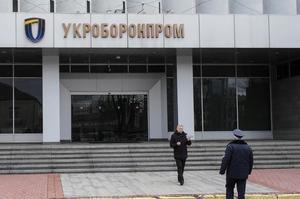 «Укроборонпром» оголосив тендер на проведення аудиту за 32,5 млн грн