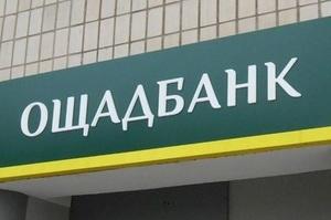 Ощадбанк не отримував документів стосовно оскарження Росією рішення суду про стягнення  $1,3 млрд