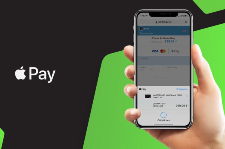 Apple Pay став доступним для українців через ще одну платіжну платформу
