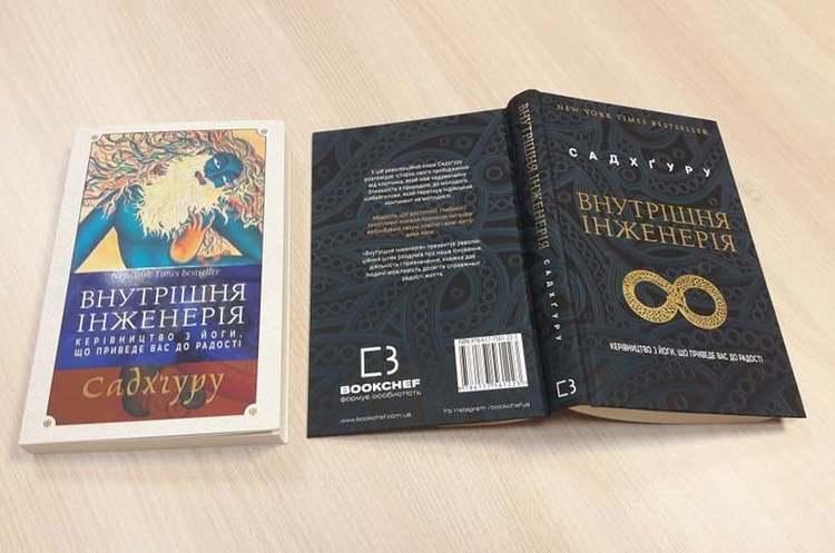 Путь к счастью: зачем читать книгу «Внутрішня інженерія»