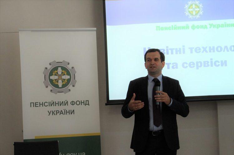 Пенсійний фонд України презентував сервіс «е-пенсія»
