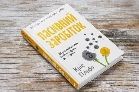 Кріс Ґільбо «Пасивний заробіток: як перетворити ідеї на гроші за 27 днів»