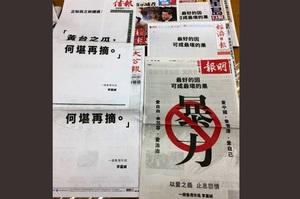 Мільярдер із Гонконгу викупив перші шпальти газет, на яких розмістив заклик до примирення