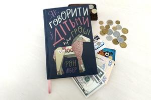 Фінансова грамотність: навіщо читати книжку «Як говорити з дітьми про гроші»