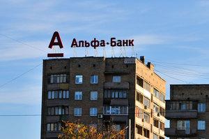 Російський «Альфа-Банк» хоче створити «дочку» на Кіпрі для ведення бізнесу за кордоном