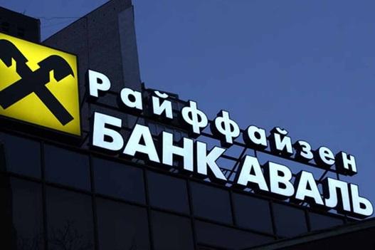 Новий глава правління Райффайзен Банк Аваль Писарук у 2015 році пішов з НБУ через кримінальну справу