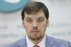 Гончарук: Мін'юст має за місяць подолати рейдерство