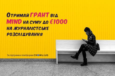 Mind.ua відкриває грантову програму підтримки журналістів-розслідувачів