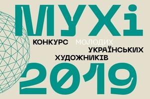 Щербенко Арт Центр оголосив список фіналістів конкурсу молодих українських художників МУХі 2019