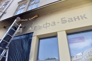 «Укрсоцбанк» та  «Альфа-Банк» закінчили процедуру злиття