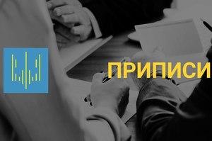 НАЗК внесло припис міністру економіки Милованову
