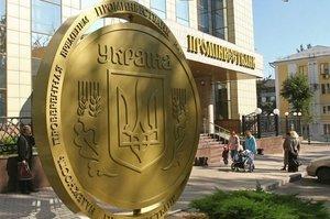 Суд наклав арешт на низку об'єктів нерухомості Промінвестбанку