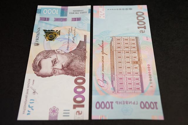 НБУ планує випустити банкноти номіналом 1000 гривень в обсязі 5 млн штук