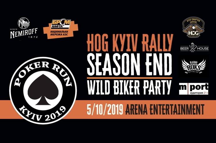 «БРСМ-Нафта» та Harley-Davidson Kyiv запрошують на грандіозне закриття байкерського сезону