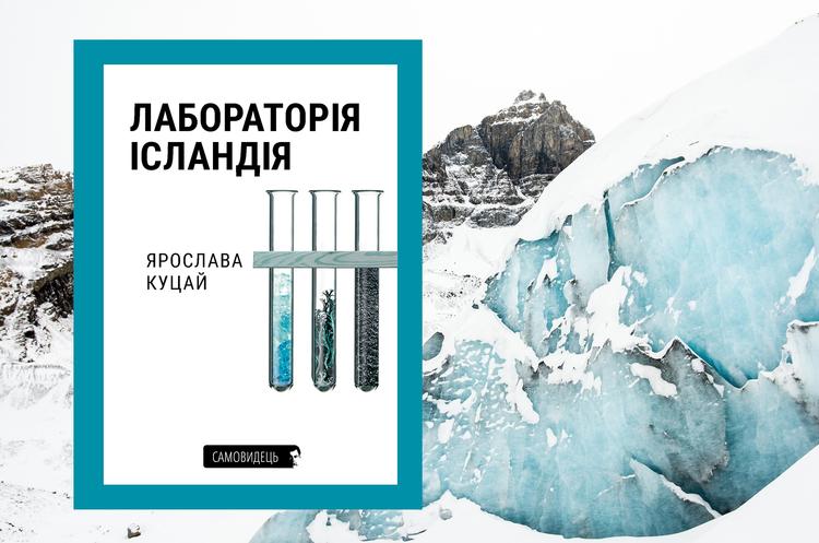 Світ суворих острів'ян: навіщо читати книжку «Лабораторія Ісландія»