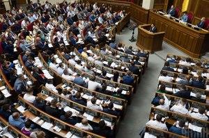 Парламент затвердив у першому читанні законопроєкт про держбюджет-2020
